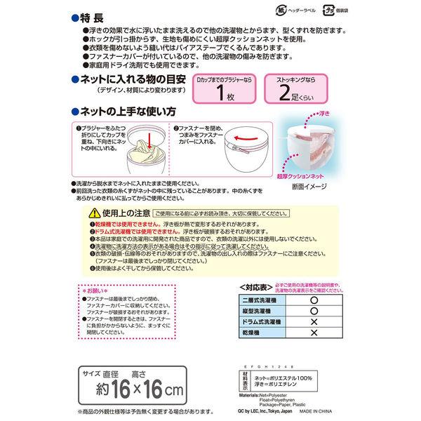 HLa 浮型 ブラジャーネット洗濯ネット