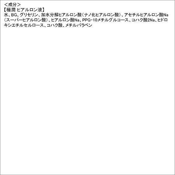 【ロハコ限定】肌ラボ 福袋
