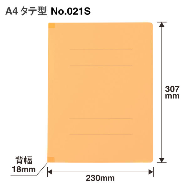 フラットファイル背補強 黄 A4縦30冊