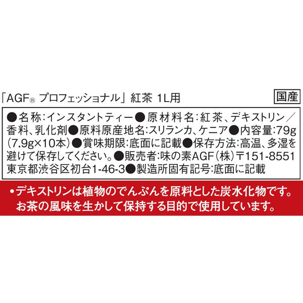 AGFプロフェッショナル 紅茶1L用