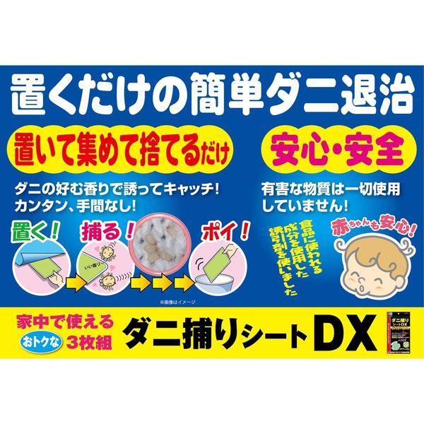 ダニ捕りシートDX