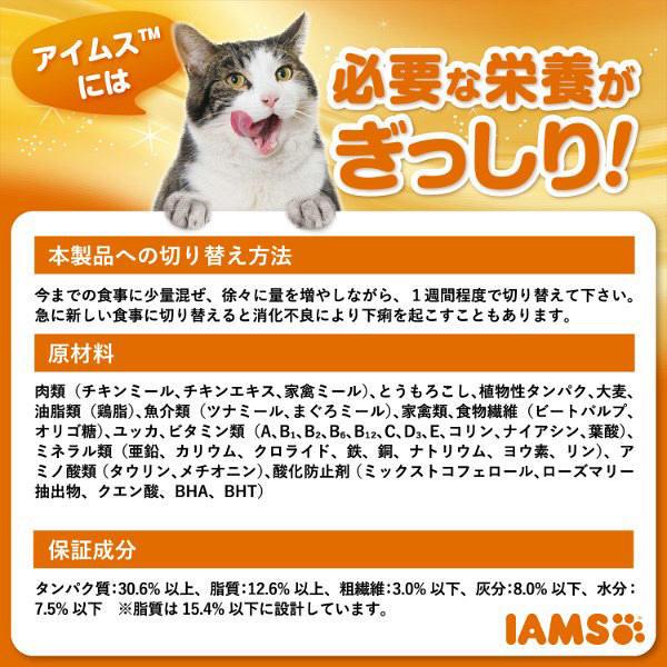 アイムス 成猫体重管理まぐろ 1.5kg