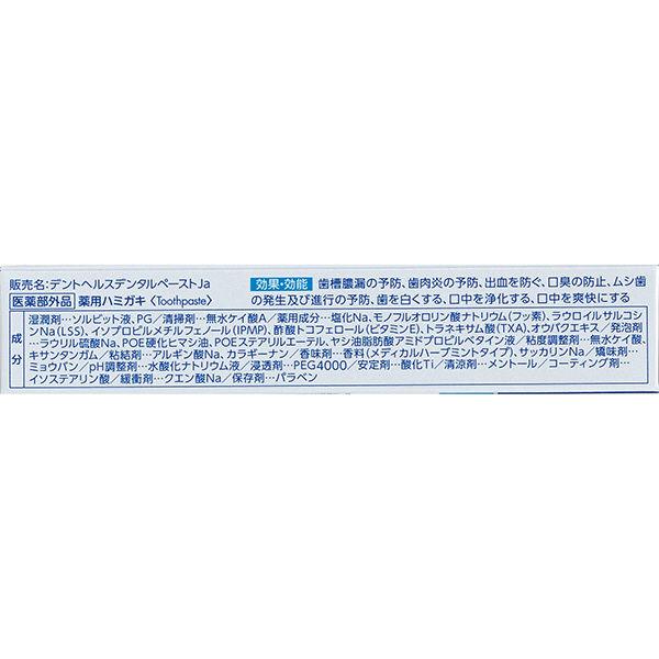 デントヘルス 薬用ハミガキSP