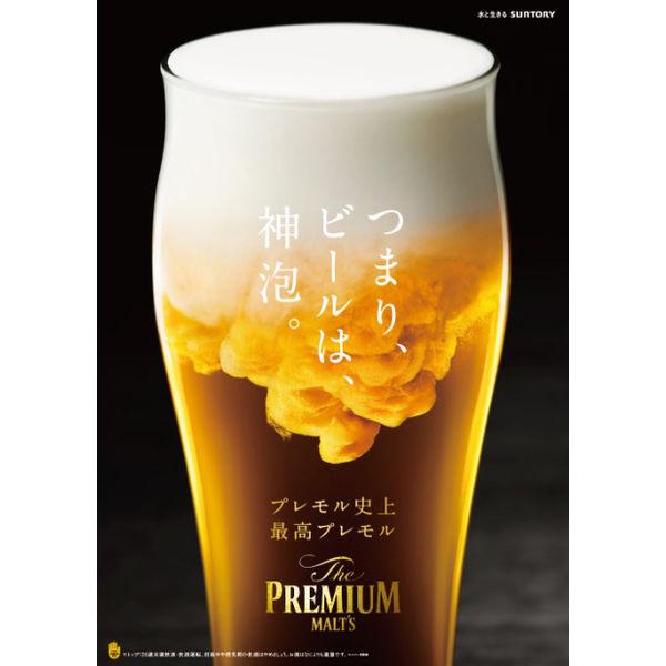 ザ・プレミアム・モルツ350ml 24缶