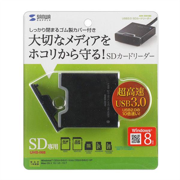 サンワサプライ USB3.0 SDカードリーダー ADR-3SDUBK 1個 (直送品)