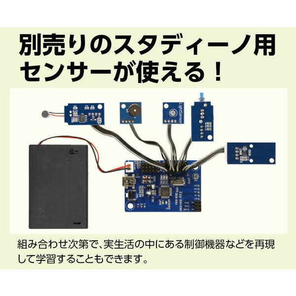 アーテック Studuino mini(スタディーノミニ) 153144 (直送品)