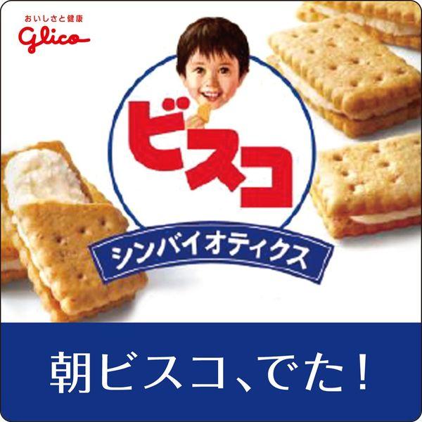 ビスコ <はちみつりんご味> 1個