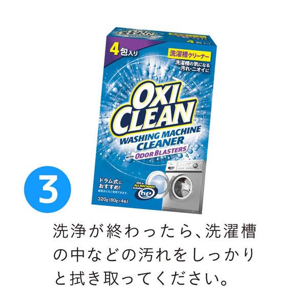 オキシクリーン 洗濯槽クリーナー 4包