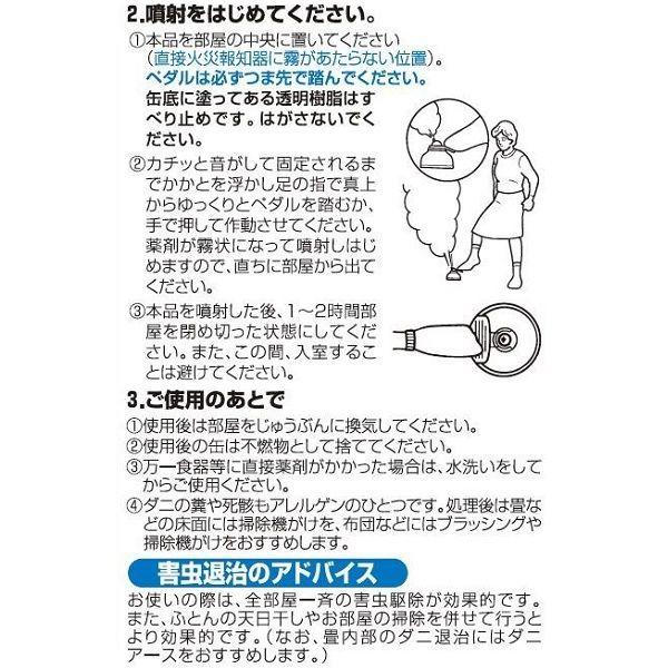 【アスクル】アースレッド 寝室・子供部屋用6~8畳 アース製薬 ...