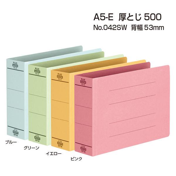 フラットファイル厚とじ A5横 黄30冊