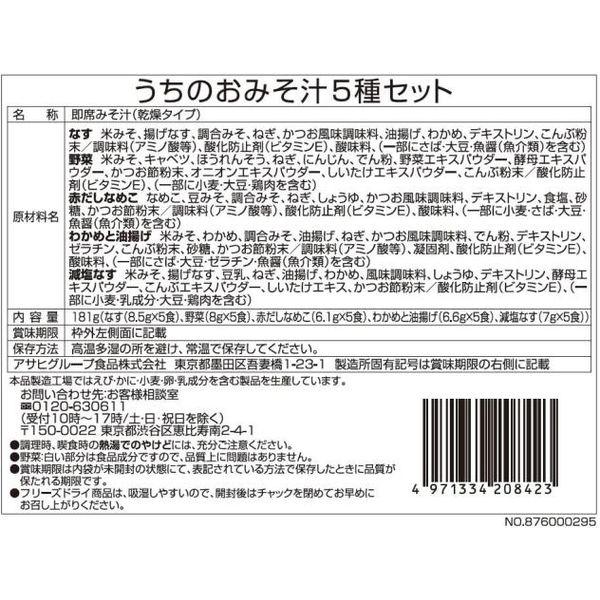 おみそ汁5種アソート 1箱(25食入)