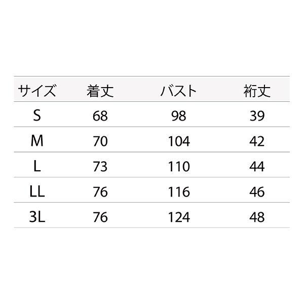 住商モンブラン アシックス スクラブジャケット(男女兼用) 半袖 ミント×ネイビー 3L CHM301-0709 (直送品)