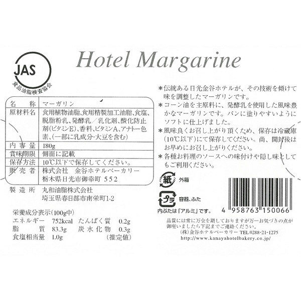 金谷ホテル冷凍パン4種・マーガリンセット