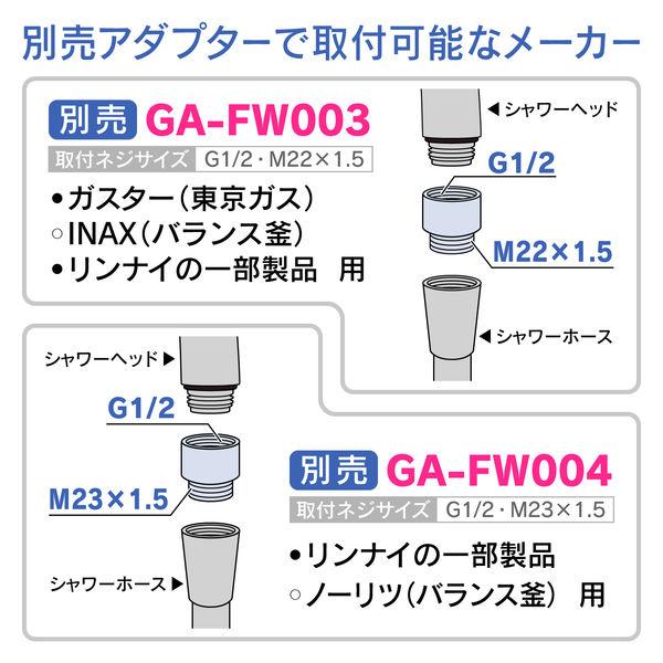 赤札見つけ シャワーヘッド 節水 極細 (シャワー穴0.3mm 肌触り・浴び心地やわらか 低水圧対応 ホワイト) GA-FA010 (直送品)