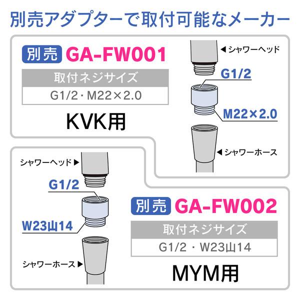 ガオナ シャワーヘッド 4段切替 空気を含んだ泡状のシャワー (節水 マッサージ 掃除 やさしい浴び心地 リラックス)GA-FC023 (直送品)