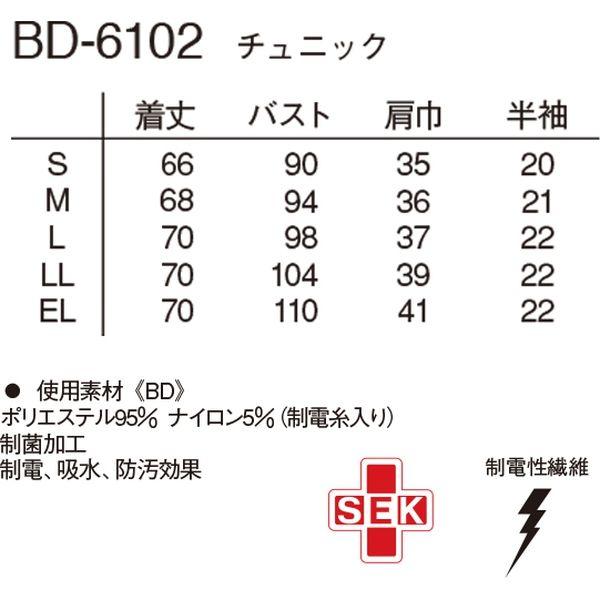 ナガイレーベン チュニック クラウディブルー EL BD-6102 (取寄品)