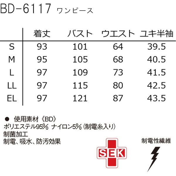 ナガイレーベン ワンピース シャンパンコーラル+フォギーグレー M BD-6117 (取寄品)