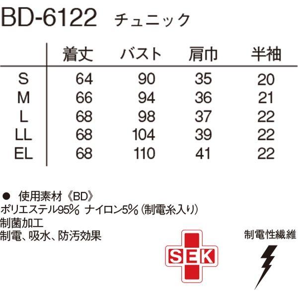ナガイレーベン チュニック クラウディブルー LL BD-6122 (取寄品)