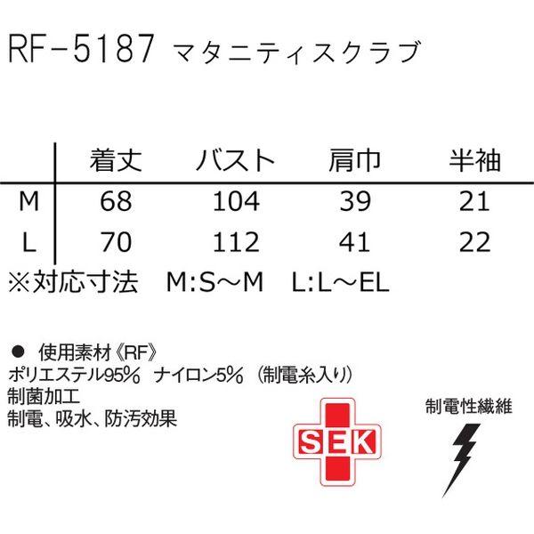 ナガイレーベン マタニティスクラブ コーラルピンク L RF-5187(取寄品)