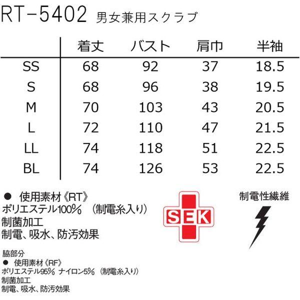 ナガイレーベン 男女兼用スクラブ ターコイズ S RT-5402(取寄品)