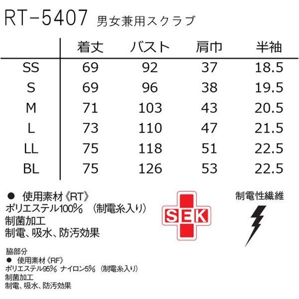 ナガイレーベン 男女兼用スクラブ スカイブルー+ネイビー M RT-5407(取寄品)