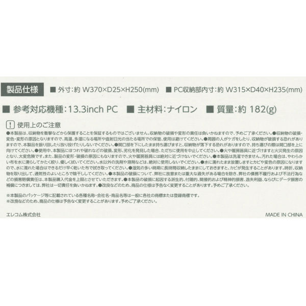 PC用インナーバッグ 13.3インチ