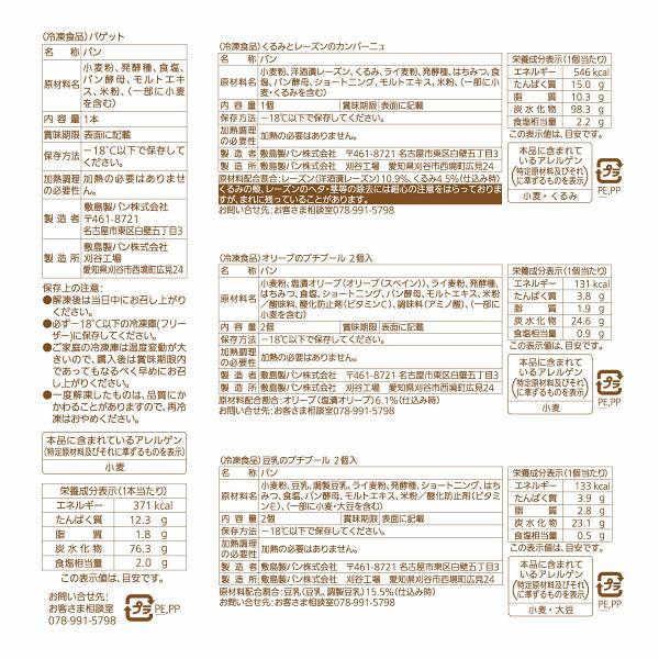【予約】ル・オーブン冷凍パンセット