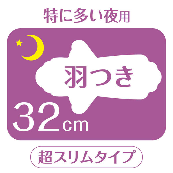 素肌のきもち 超スリム 32cm×2