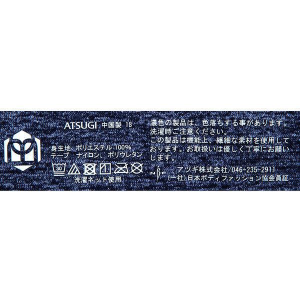 成型インナー ネイビー L~LL