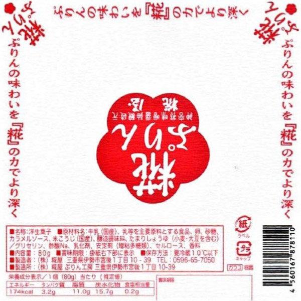 糀屋 糀ぷりん・あまおう苺糀ぷりん10個