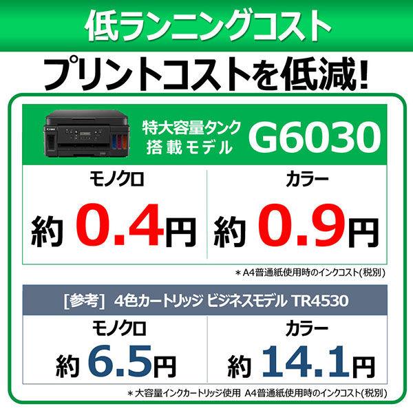 キヤノン プリンター G6030