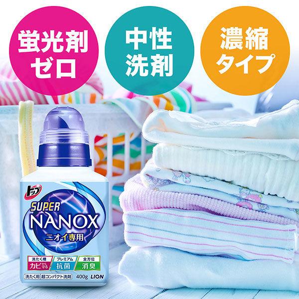 【予約】新NANOXパーフェクトセット
