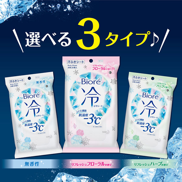 ビオレ 冷シート 無香性×2