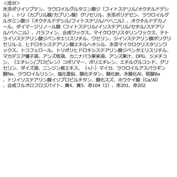 KANEBO N-ルージュ EX1