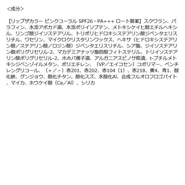 薬用リップ限定デザイン+ピンクコーラル