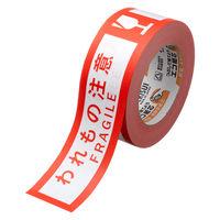 荷札テープ 「われもの注意」 幅50mm×長さ50m KNT03W 1セット(5巻:1巻×5) 積水化学工業