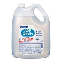 ハンドスキッシュアルコール消毒剤 業務用4.5L