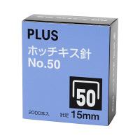 ホッチキス針 大型 No.50 15mm