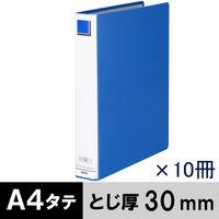 アスクル パイプ式ファイル両開き エコノミータイプ A4タテ とじ厚30mm背幅46mm ブルー 10冊
