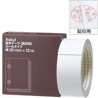 製本テープ(契印用) ロールタイプ 幅35mm×12m 白色度79% 10巻 アスクル