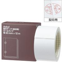 製本テープ(契印用) ロールタイプ 幅50mm×12m 白色度79% 10巻 アスクル
