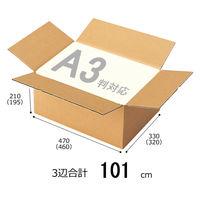 【底面A3】【120サイズ】 無地ダンボール A3×高さ210mm L-1 1セット(120枚:30枚入×4梱包)