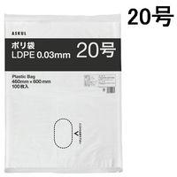 アスクルオリジナル ポリ袋(規格袋) LDPE・透明 0.03mm厚 20号 460mm×600mm 1箱(1000枚:100枚入×10袋)