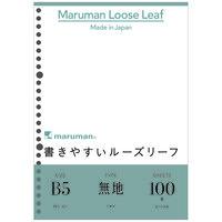マルマン 書きやすいルーズリーフ B5 無地 L1206H 500枚