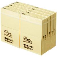 アスクル ふせん 貼ってはがせるオフィスのノート 38×50mm イエロー 60冊(20冊×3パック)