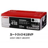 キヤノン レーザートナーカートリッジ トナーカートリッジ418VP ブラック 1パック(2個入) CRG-418VP (2662B008)
