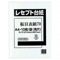 ジツタ 再生レセプト台紙 セキレイ「板目表紙70」 1パック(10枚入)