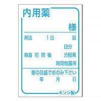 金鵄製作所 投薬瓶用 内用薬ラベル 1袋(1シート10片×10シート入)
