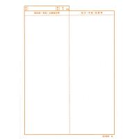 B5医科診療録 2号紙 社保用 CCC002 1冊(100枚入) イムラ封筒