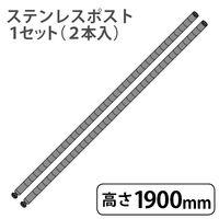 エレクター エレクターステンレスポスト 高さ1900mm 1セット(2本入)